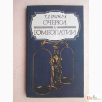 Попова Т.Д. - Очерки о гомеопатии