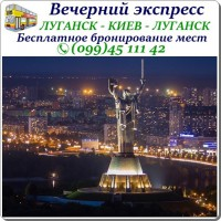 Вечерний автобус Стаханов -Алчевск -Луганск -Харьков -Полтава -Киев
