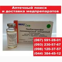 Пиобактериофаг поливалентный очищенный жидкий раствор 20мл 4. Микроген (Россия)