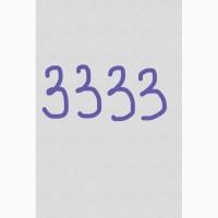 Золотые номера киевстар 3333