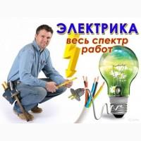 ПРЕДЛАГАЕМ услуги Электрика Домашний мастер на час в городе ХАРЬКОВ
