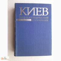 Киев. Энциклопедический справочник