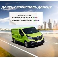 Перевозки ежедневно Макеевка Борисполь