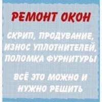 Служба ремонта и регулировки окон и дверей ПВХ Одесса