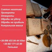 Любовный приворот Киев. Обряды на достаток Киев. Магическая помощь в Киеве