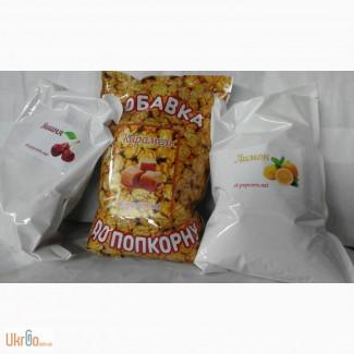 Добавка сладкая, соленая для попкорна
