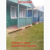 Деревянные домики на Азовском море. Арабатская стрелка. Счастливцево