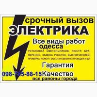 Вызов электрика в ОДЕССЕ, От замены розетки до ремонта электро проводки