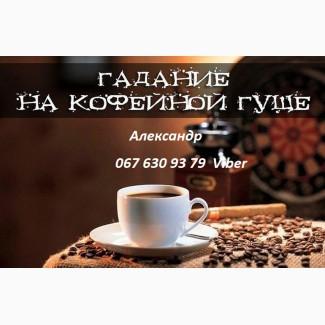 Гадание на кофейной гуще Днепропетровск