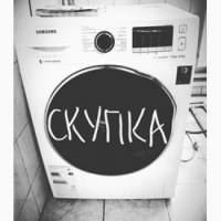 Скупка Стиральных машин Б/у в Харькове.В любом состоянии
