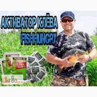 Активатор клева FishHungry приманка, прикормка для рыбалки