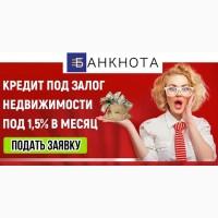 Кредит под залог недвижимости срочно Киев