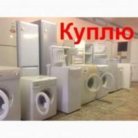 Скупка стиральных машин на запчасти в Харькове