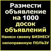 Разместить ОБЪЯВЛЕНИЕ на 1000 досок. Ручное размещение объявлений Nadoskah Online
