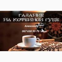 Гадаю на кофейной гуще Днепр