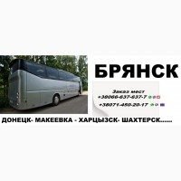 Автобус Брянск - Макеевка- Брянск, Перевозки Брянск Макеевка
