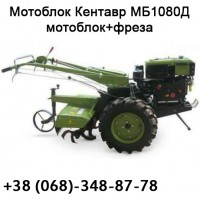 Кентавр МБ1080Д Мотоблок + фреза, механічний, 8 к.с