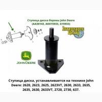 Ступица диска бороны John Deere (AA30143, AKK15933, G15933)