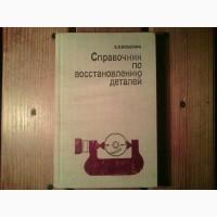 Справочник по восстановлению деталей 1981 года