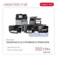 Прошивка принтера, МФУ в Виннице