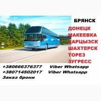 Автобус Брянск - Торез - Брянск, Перевозки Брянск Торез