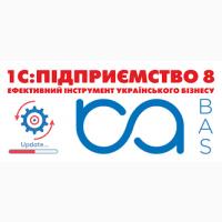 Бухгалтерская программа 1С: BAS