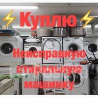 Куплю стиральную машину бу в Харькове