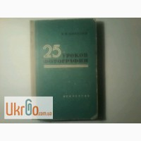 Продам книгу 25 уроков фотографии.1962 года