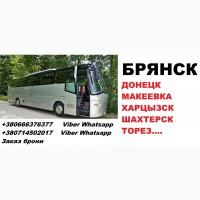 Автобус Брянск - Харцызск- Брянск, Перевозки Брянск Харцызск