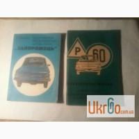 Продам книги Техническое обслуживание и ремонт автомобиля Запорожець