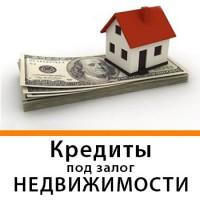 Кредит под залог недвижимости, автомобиля 1, 5% в месяц, Киев