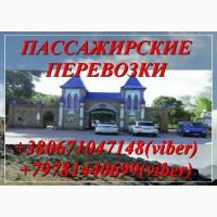 Безопасные и комфортные поездки Крым – Кировоград – Крым