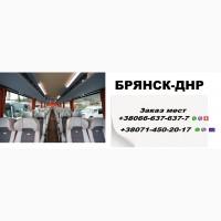 Автобус Брянск - Шахтерск - Брянск, Перевозки Брянск Шахтерск