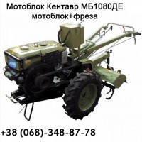 Мотоблок + фреза Кентавр МБ 1080ДЕ, ектростартер, 8 к.с