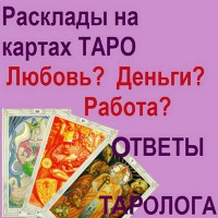 Услуги гадалка Гадание Ответы на картах Таро Кривой Рог и Украина