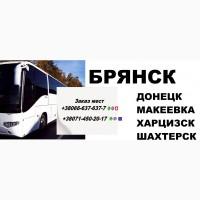 Автобус Донецк Брянск Донец, Перевозки Донецк Брянск