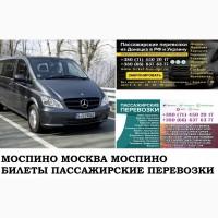 Автобус Моспино Москва. Заказать билет Моспино Москва и обратно Московская область