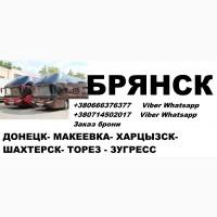 Автобус Зугресс Брянск Зугресс, Перевозки Зугресс Брянск