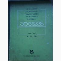 Продам каталоги экскаваторные