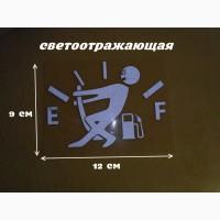 Наклейка на крышку бака авто Белая светоотражающий эффект