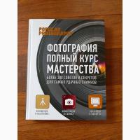 Фотография. Полный курс мастерства - Гончарова Н. (пер.)