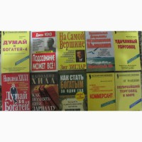 Книги для вашего Успеха и Развития! Сумы