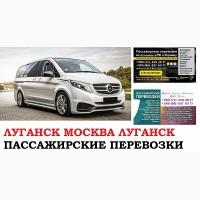 Автобус Луганск Москва. Заказать билет Луганск Москва и обратно Московская область