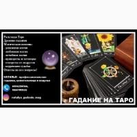 Помощь гадалки онлайн. Гадания, возврат любимого человека Киев