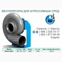 Вентиляторы для агрессивных сред NOTILUS 250-2