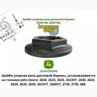Шайба упорная вала дисковой бороны John Deere (N243156, G243156)