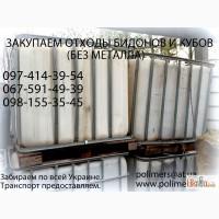 Закупаем отходы полиэтилена стрейч (ПВД), полистирол (ПС)