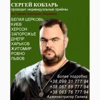 Известный маг Сергей Кобзарь. Колдун, знахарь, магия