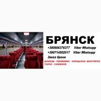 Автобус Харцызск Брянск Макеевка, Перевозки Харцызск Брянск