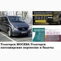 Автобус Углегорск Москва. Заказать билет Углегорск Москва и обратно Московская область